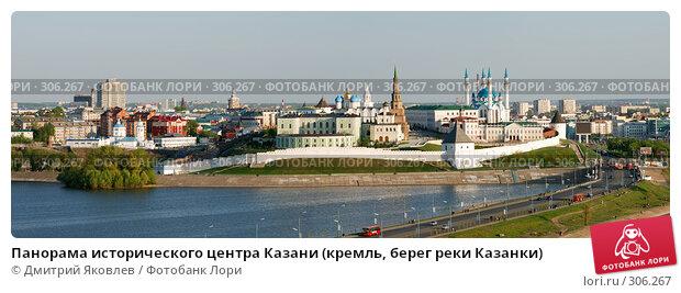 Панорама исторического центра Казани (кремль, берег реки Казанки), фото № 306267, снято 9 мая 2008 г. (c) Дмитрий Яковлев / Фотобанк Лори