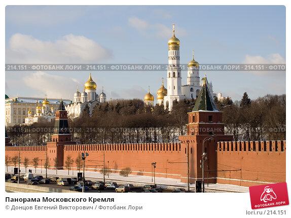 Панорама Московского Кремля, фото № 214151, снято 24 января 2008 г. (c) Донцов Евгений Викторович / Фотобанк Лори