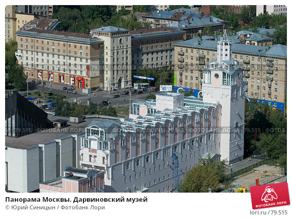 Панорама Москвы. Дарвиновский музей, фото № 79515, снято 2 сентября 2007 г. (c) Юрий Синицын / Фотобанк Лори