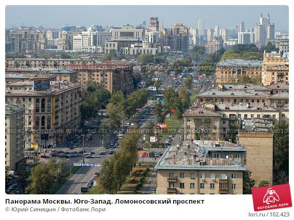 Панорама Москвы. Юго-Запад. Ломоносовский проспект, фото № 102423, снято 27 июня 2017 г. (c) Юрий Синицын / Фотобанк Лори