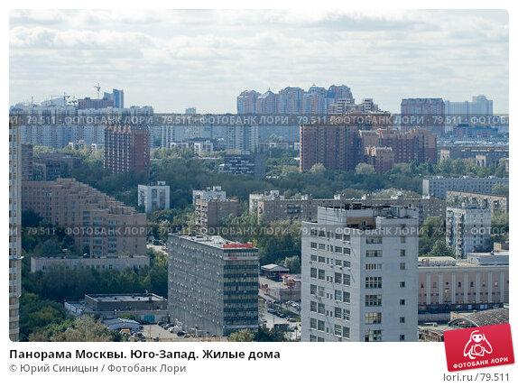 Панорама Москвы. Юго-Запад. Жилые дома, фото № 79511, снято 2 сентября 2007 г. (c) Юрий Синицын / Фотобанк Лори