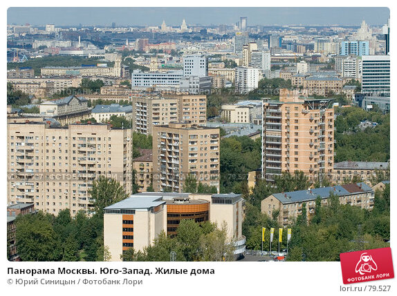 Панорама Москвы. Юго-Запад. Жилые дома, фото № 79527, снято 2 сентября 2007 г. (c) Юрий Синицын / Фотобанк Лори