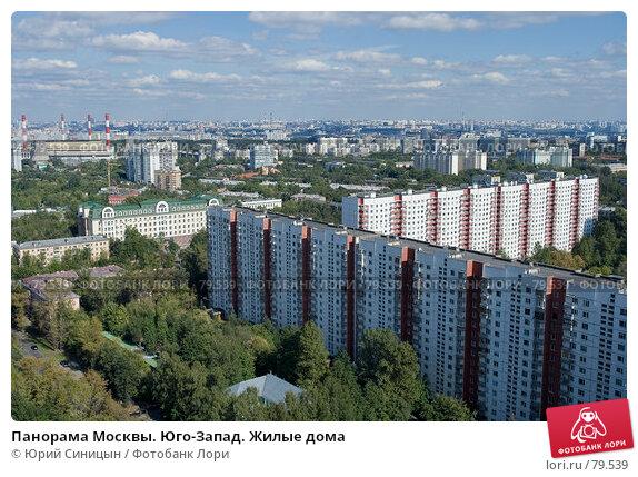 Купить «Панорама Москвы. Юго-Запад. Жилые дома», фото № 79539, снято 2 сентября 2007 г. (c) Юрий Синицын / Фотобанк Лори