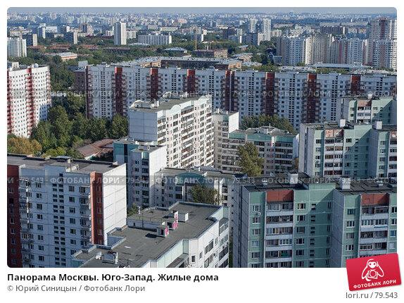 Панорама Москвы. Юго-Запад. Жилые дома, фото № 79543, снято 2 сентября 2007 г. (c) Юрий Синицын / Фотобанк Лори