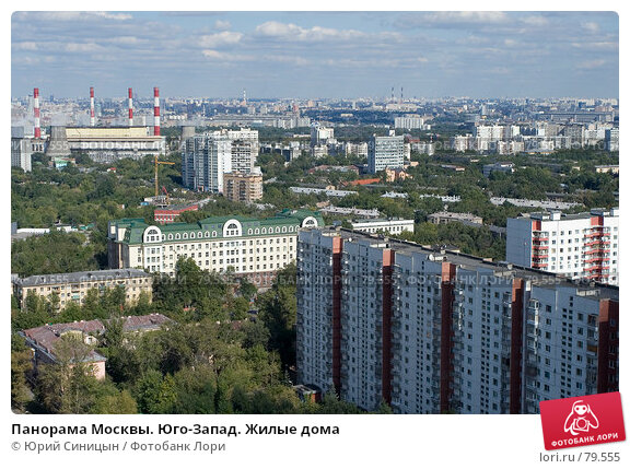 Панорама Москвы. Юго-Запад. Жилые дома, фото № 79555, снято 2 сентября 2007 г. (c) Юрий Синицын / Фотобанк Лори