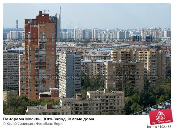 Панорама Москвы. Юго-Запад. Жилые дома, фото № 102435, снято 28 июля 2017 г. (c) Юрий Синицын / Фотобанк Лори
