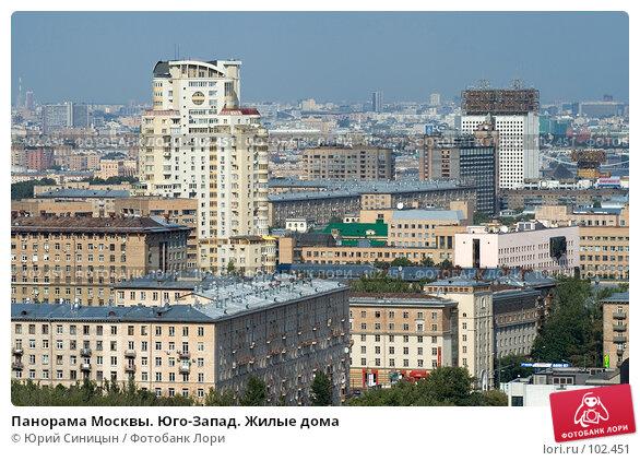 Панорама Москвы. Юго-Запад. Жилые дома, фото № 102451, снято 18 января 2017 г. (c) Юрий Синицын / Фотобанк Лори