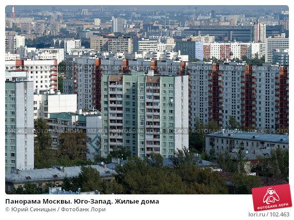 Панорама Москвы. Юго-Запад. Жилые дома, фото № 102463, снято 25 апреля 2017 г. (c) Юрий Синицын / Фотобанк Лори