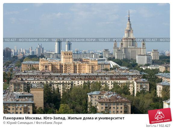 Панорама Москвы. Юго-Запад. Жилые дома и университет, фото № 102427, снято 24 апреля 2017 г. (c) Юрий Синицын / Фотобанк Лори