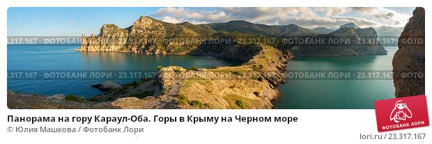 Купить «Панорама на гору Караул-Оба. Горы в Крыму на Черном море», фото № 23317167, снято 7 июня 2016 г. (c) Юлия Машкова / Фотобанк Лори