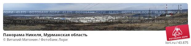 Панорама Никеля, Мурманская область, фото № 43875, снято 9 декабря 2016 г. (c) Виталий Матонин / Фотобанк Лори