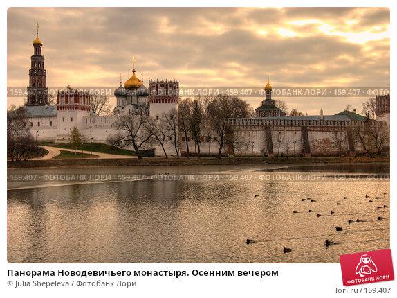 Панорама Новодевичьего монастыря. Осенним вечером, фото № 159407, снято 26 июля 2017 г. (c) Julia Shepeleva / Фотобанк Лори