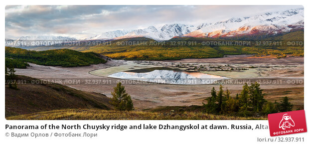 Купить «Panorama of the North Chuysky ridge and lake Dzhangyskol at dawn. Russia, Altai Republic, Yeshtykol tract», фото № 32937911, снято 15 сентября 2019 г. (c) Вадим Орлов / Фотобанк Лори