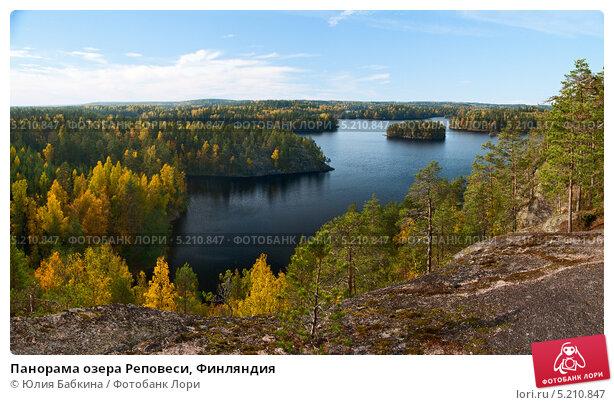 Купить «Панорама озера Реповеси, Финляндия», фото № 5210847, снято 5 октября 2013 г. (c) Юлия Бабкина / Фотобанк Лори