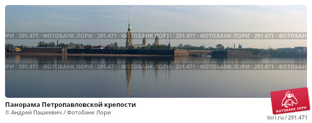 Панорама Петропавловской крепости, фото № 291471, снято 24 мая 2017 г. (c) Андрей Пашкевич / Фотобанк Лори