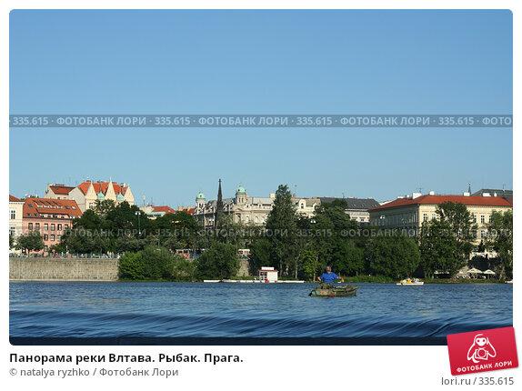 Панорама реки Влтава. Рыбак. Прага., фото № 335615, снято 5 июня 2008 г. (c) natalya ryzhko / Фотобанк Лори