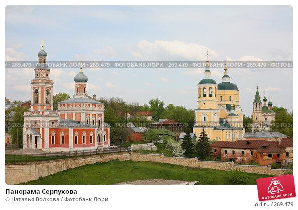 Купить «Панорама Серпухова», эксклюзивное фото № 269479, снято 1 мая 2008 г. (c) Наталья Волкова / Фотобанк Лори