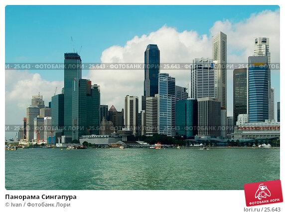 Панорама Сингапура, фото № 25643, снято 14 февраля 2006 г. (c) Ivan / Фотобанк Лори