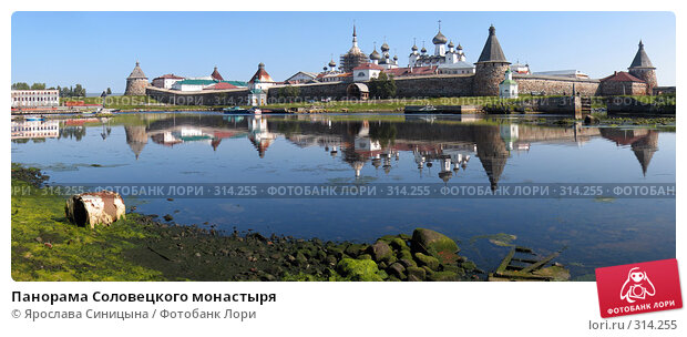 Панорама Соловецкого монастыря, фото № 314255, снято 19 января 2017 г. (c) Ярослава Синицына / Фотобанк Лори