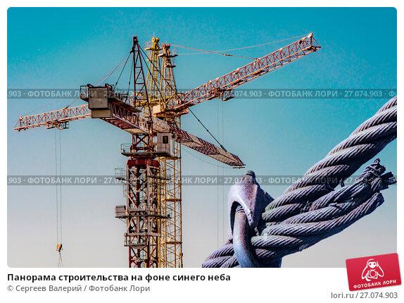 Купить «Панорама строительства на фоне синего неба», фото № 27074903, снято 11 декабря 2017 г. (c) Сергеев Валерий / Фотобанк Лори