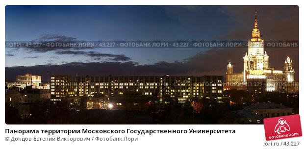 Купить «Панорама территории Московского Государственного Университета», фото № 43227, снято 20 апреля 2018 г. (c) Донцов Евгений Викторович / Фотобанк Лори