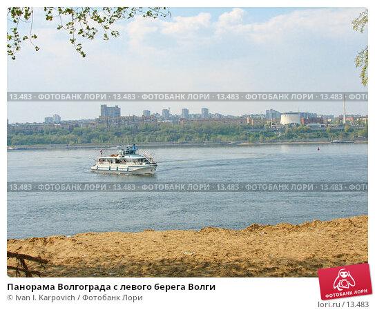 Панорама Волгограда с левого берега Волги, эксклюзивное фото № 13483, снято 1 мая 2006 г. (c) Ivan I. Karpovich / Фотобанк Лори