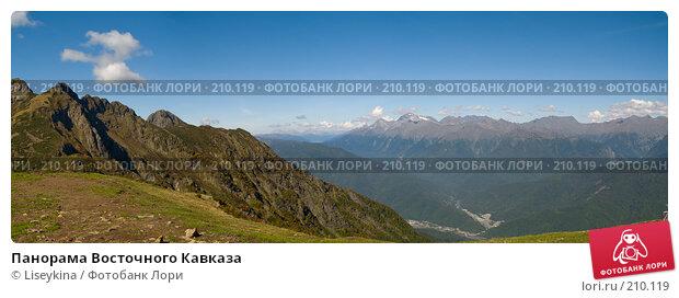 Панорама Восточного Кавказа, фото № 210119, снято 26 июля 2017 г. (c) Liseykina / Фотобанк Лори