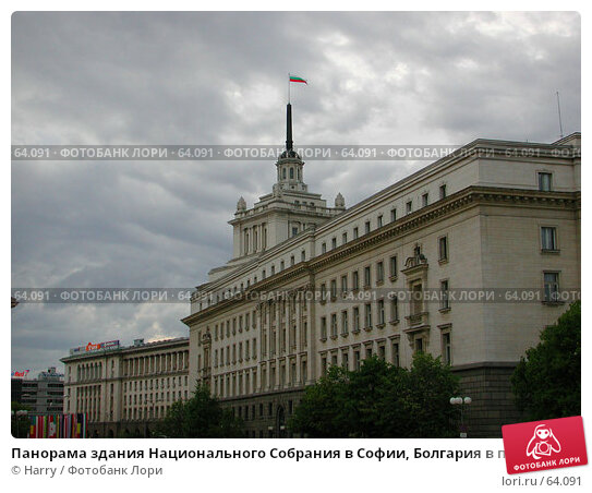 Купить «Панорама здания Национального Собрания в Софии, Болгария в пасмурный день», фото № 64091, снято 6 мая 2004 г. (c) Harry / Фотобанк Лори