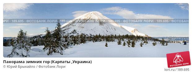 Панорама зимних гор (Карпаты ,Украина), фото № 189695, снято 29 марта 2017 г. (c) Юрий Брыкайло / Фотобанк Лори