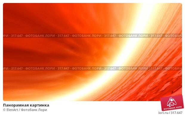 Панорамная картинка, иллюстрация № 317647 (c) ElenArt / Фотобанк Лори