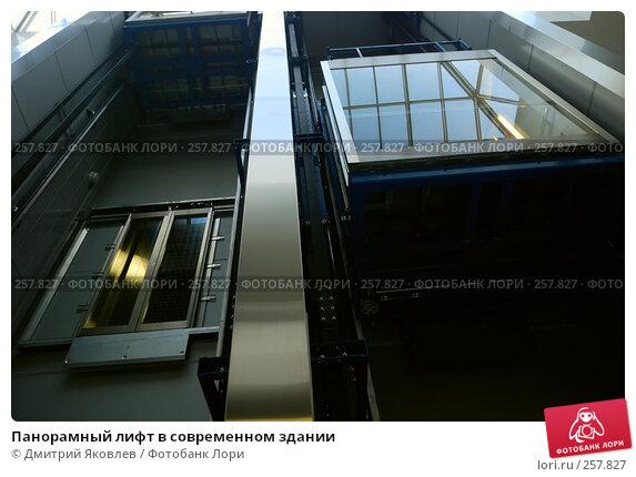 Панорамный лифт в современном здании, фото № 257827, снято 10 апреля 2008 г. (c) Дмитрий Яковлев / Фотобанк Лори
