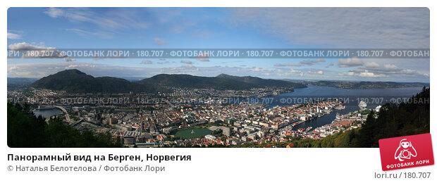 Панорамный вид на Берген, Норвегия, фото № 180707, снято 21 июля 2017 г. (c) Наталья Белотелова / Фотобанк Лори