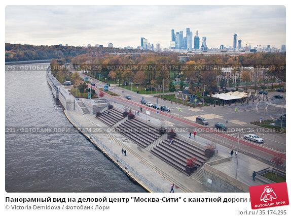 Панорамный вид на деловой центр Москва-Сити с фуникулера на Воробьевых горах. Стоковое фото, фотограф Victoria Demidova / Фотобанк Лори