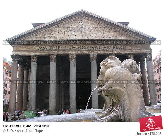 Пантеон. Рим. Италия., фото № 178215, снято 7 января 2008 г. (c) Екатерина Овсянникова / Фотобанк Лори