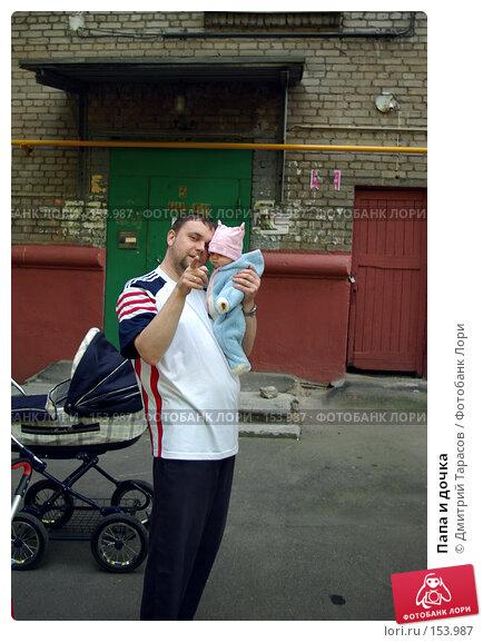 Купить «Папа и дочка», фото № 153987, снято 24 июня 2007 г. (c) Дмитрий Тарасов / Фотобанк Лори