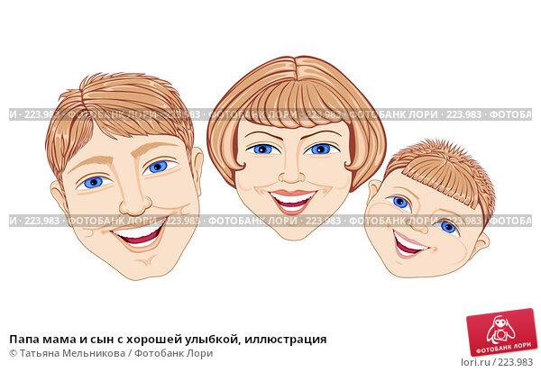 Купить «Папа мама и сын с хорошей улыбкой, иллюстрация», иллюстрация № 223983 (c) Татьяна Мельникова / Фотобанк Лори