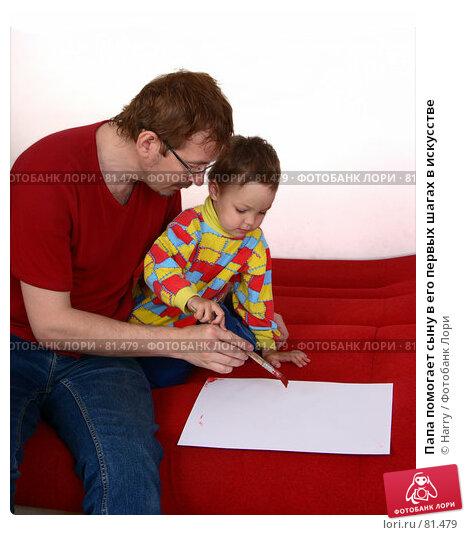 Папа помогает сыну в его первых шагах в искусстве, фото № 81479, снято 4 июня 2007 г. (c) Harry / Фотобанк Лори