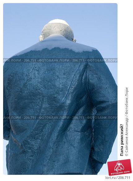 Папа римский?, эксклюзивное фото № 206711, снято 21 февраля 2008 г. (c) Сайганов Александр / Фотобанк Лори