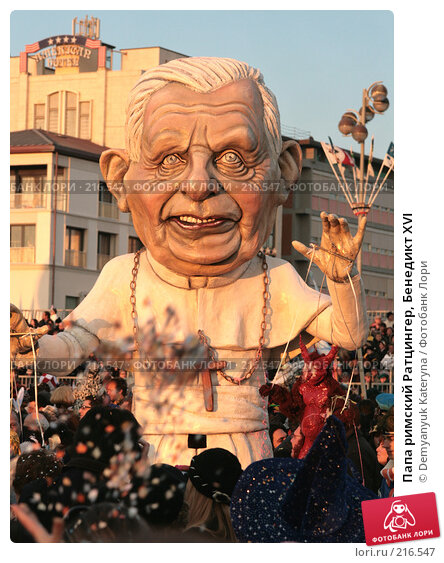 Папа римский Ратцингер, Бенедикт XVI, фото № 216547, снято 10 февраля 2008 г. (c) Demyanyuk Kateryna / Фотобанк Лори