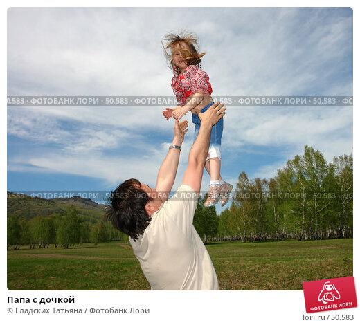 Купить «Папа с дочкой», фото № 50583, снято 20 мая 2007 г. (c) Гладских Татьяна / Фотобанк Лори