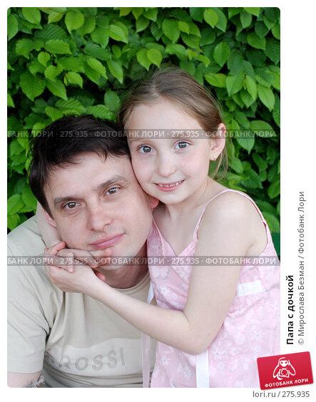 Папа с дочкой, фото № 275935, снято 15 мая 2007 г. (c) Мирослава Безман / Фотобанк Лори