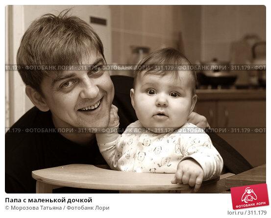 Папа с маленькой дочкой, фото № 311179, снято 13 декабря 2005 г. (c) Морозова Татьяна / Фотобанк Лори
