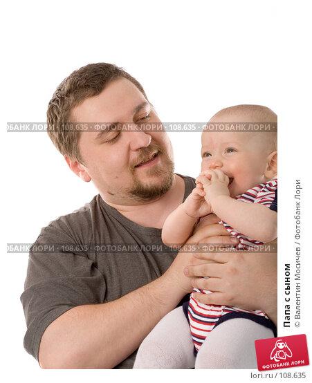 Папа с сыном, фото № 108635, снято 8 мая 2007 г. (c) Валентин Мосичев / Фотобанк Лори