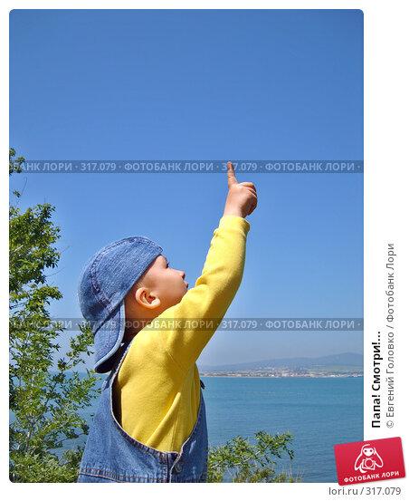 Купить «Папа! Смотри!...», фото № 317079, снято 18 мая 2008 г. (c) Евгений Головко / Фотобанк Лори