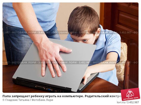 Купить «Папа запрещает ребенку играть на компьютере. Родительский контроль», фото № 3452987, снято 26 января 2012 г. (c) Гладских Татьяна / Фотобанк Лори