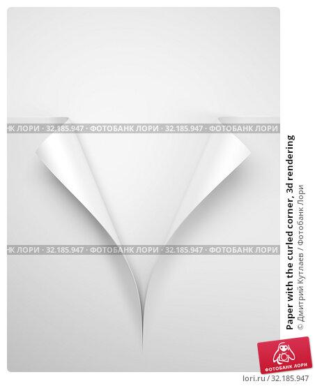 Купить «Paper with the curled corner, 3d rendering», иллюстрация № 32185947 (c) Дмитрий Кутлаев / Фотобанк Лори