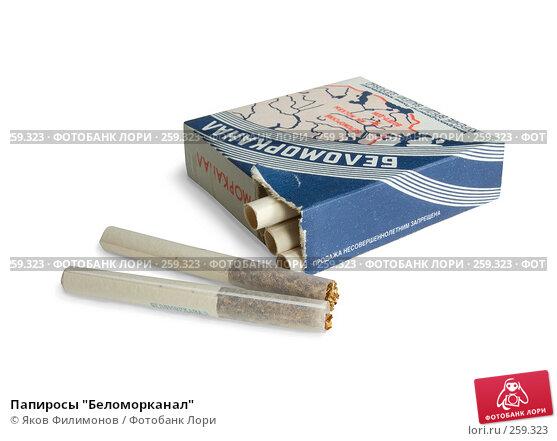 Папиросы Беломорканал, эксклюзивное фото № 259323, снято 20 апреля 2008 г. (c) Яков Филимонов / Фотобанк Лори