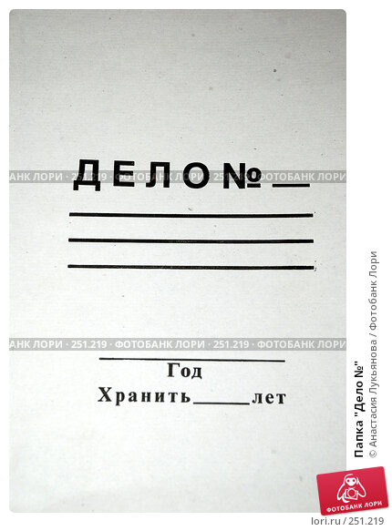 "Папка ""Дело №"", фото № 251219, снято 14 апреля 2008 г. (c) Анастасия Лукьянова / Фотобанк Лори"