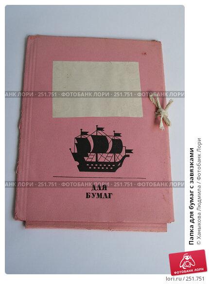 Папка для бумаг с завязками, фото № 251751, снято 15 апреля 2008 г. (c) Ханыкова Людмила / Фотобанк Лори