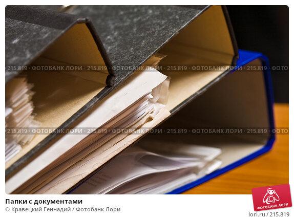 Папки с документами, фото № 215819, снято 28 июля 2006 г. (c) Кравецкий Геннадий / Фотобанк Лори